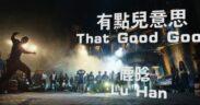 That GoodGood| Lu Han 鹿晗