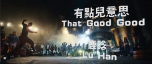 That GoodGood| Lu Han 鹿晗